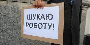 Стало відомо, де в Україні проживає найбільше безробітних