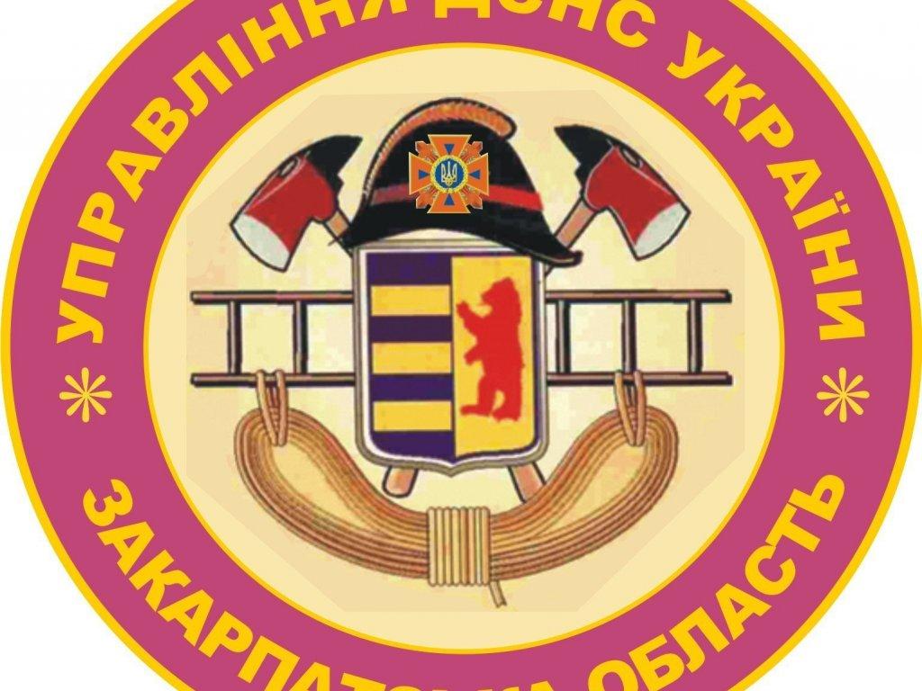 Управління ДСНС України у Закарпатській області інформу
