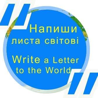 Закарпатців просять долучитися до акції «Напиши листа світові»