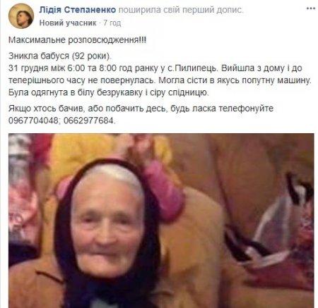 На Закарпатті зникла 92 річна бабуся (фото)
