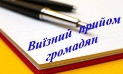 Заступники прокурора Закарпатської області здійснюватимуть виїзні прийоми громадян