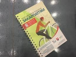 Бажаєте помандрувати Закарпаттям? В Ужгороді презентували корисний велопутівник (ВІДЕО)