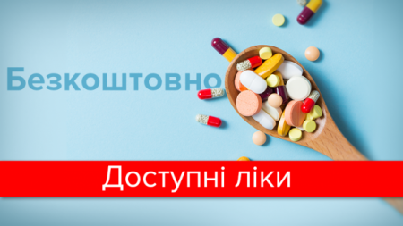 Картинки по запросу доступні ліки