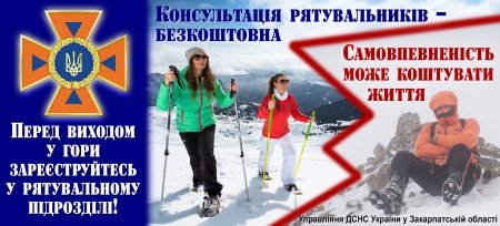 Шановні туристи, перед походом у гори обов'язково реєструйтеся в рятувальному підрозділі!