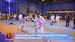 Закарпатський етап Всеукраїнської дитячої ліги з фехтування зібрав близько 200 спортсменів