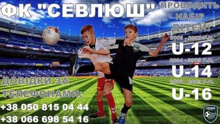 Виноградівський ФК «Севлюш» проводить набір юних футболістів