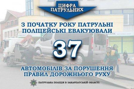Від початку року із заборонених для паркування місць евакуювали 37 автівок