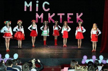 У Мукачево обирали «Міс МКТЕК 2018» (ВІДЕО)