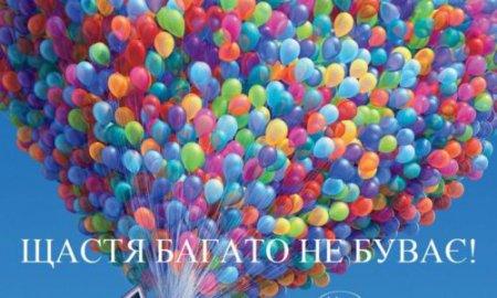 Міжнародний день щастя