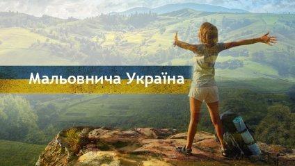 Куди поїхати на травневі свята в Україні: ТОП-5 крутих і бюджетних ідей
