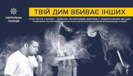 Куриш у забороненому місці? Отримуй штраф 170 гривень
