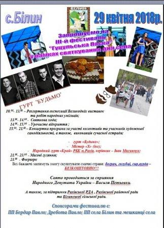 """На Рахівщині в неділю відбудеться фестиваль """"Гуцульська Паска"""""""