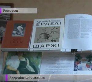 В Закарпатті стартували «Ерделівські читання» (ВІДЕО)