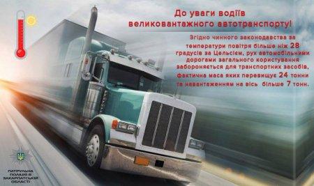 На Закарпатті заборонять рух великогабаритного транспорту