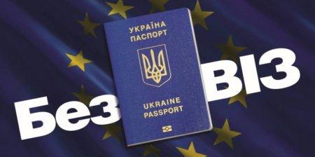 """Український безвіз може """"розширитися"""" майже вдвічі: які країни на горизонті"""