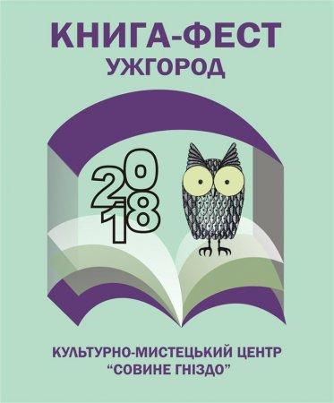 """""""Книга-фест-2018"""" - уже сьогодні у """"Совиному гнізді"""""""