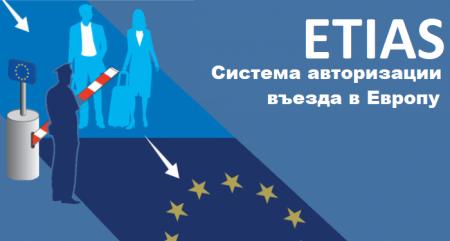 Щоб в'їхати а Шенгенську зону закарпатцям прийдеться оформити авторизацію ETIAS