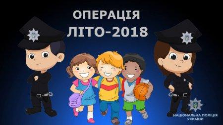 На Закарпатті стартує всеукраїнська операція «Літо», яка покликана захистити дітей під час канікул