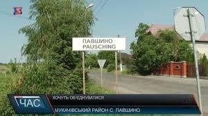 Децентралізаційні процеси на Мукачівщині (ВІДЕО)