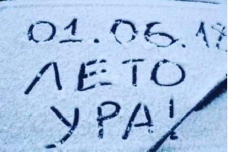 У перший день літа в кількох регіонах РФ випав сніг
