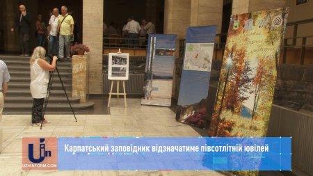Півсторічний ювілей Карпатського біосферного заповідника відзначають в Ужгороді (ВІДЕО)