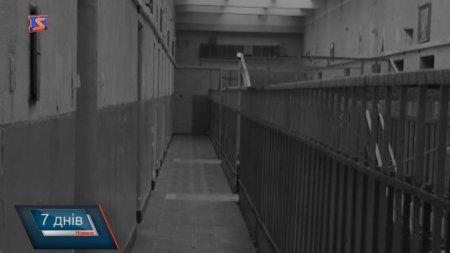 Життя в ув'язненні на камеру журналістів (ВІДЕО)
