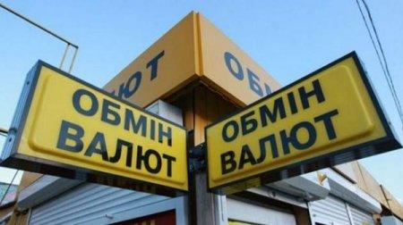 Нові правила: коли в Україні зникнуть пункти обміну валюти