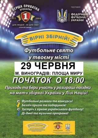У Виноградові відбудеться свято футболу