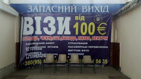 Закарпатцям пропонують запасний вихід від 100 євро (фото)