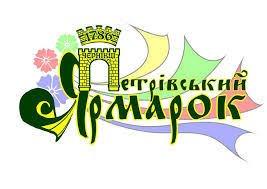 У п'ятницю в Ужгороді стартує Петрівський ярмарок