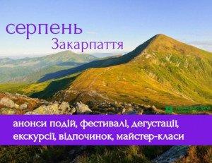 Що цікавого відбуватиметься на Закарпатті в серпні (Програма святкувань та фестивалів)