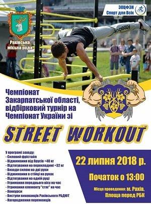 У Рахові відбудеться чемпіонат зі Street Workout