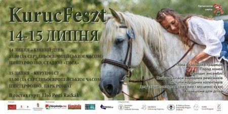 На Виноградівщині відбудеться «КуруцФест»