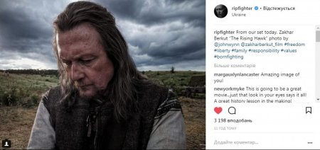 Голлівудські актори в захваті від Закарпатських гір та озера Синевир