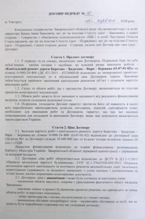 Москаль пропонує мешканцям Берегівщини авторитетом громади натиснути на переможця тендеру й примусити його почати ремонт автодороги (ДОКУМЕНТИ)