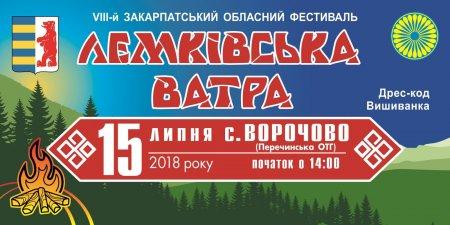 Закарпаття запрошує на фестиваль лемківської культури (АФІША)