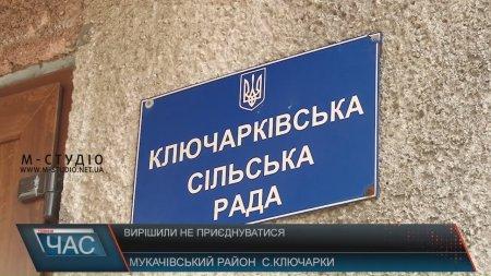 Село Ключарки не приєднуватиметься до Мукачева (ВІДЕО)