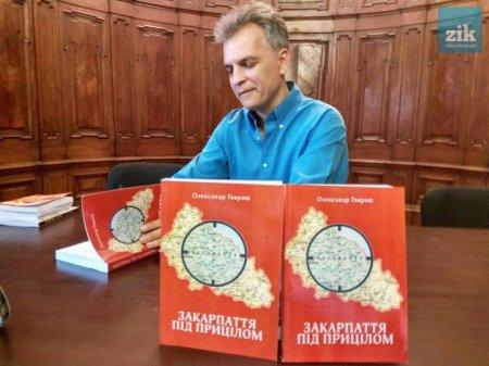 «Закарпаття під прицілом»: книгу не для всіх презентували в Ужгороді