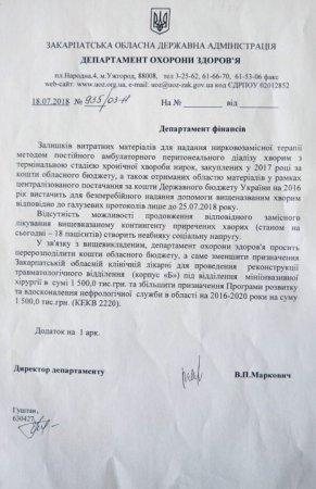 Москаль просить прем'єр-міністра провести службове розслідування щодо причин нестачі медпрепаратів для перитонеального діалізу (ДОКУМЕНТИ)