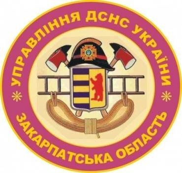 Управління ДСНС України у Закарпатській області інформує