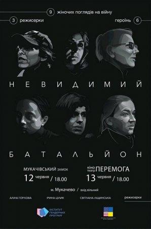 """Фільм """"Невидимий Батальйон"""" презентують в Мукачеві та Ужгороді"""
