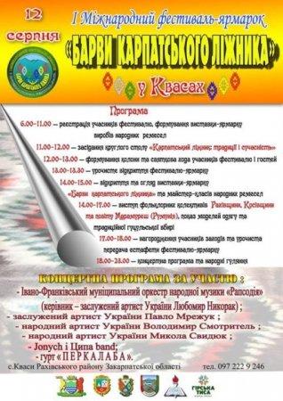Закарпаття запрошує на I Міжнародний фестиваль-ярмарок «Барви Карпатського ліжника» (АФІША)
