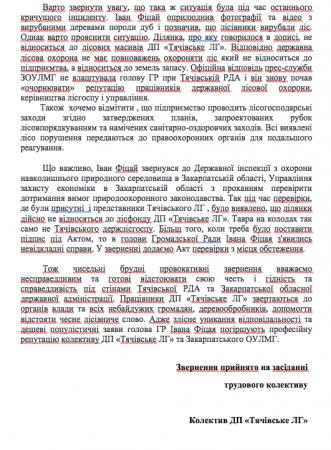 Трудовий колектив «ДП Тячівське ЛГ» звернулися до Г.Москаля та М.Рівіса з відкритим листом про захист