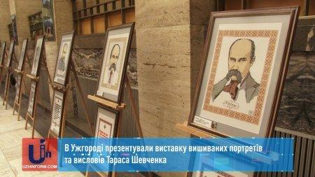До Ужгорода привезли 77 вишитих портретів і висловів Тараса Шевченка (ВІДЕО)