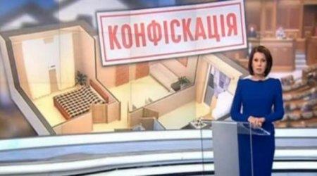 Ваше майно може стати державним: новий закон дозволив відбирати у українців житло