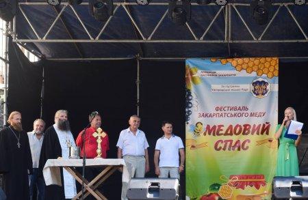 """В Ужгороді офіційно відкрили восьмий фестиваль закарпатського меду – """"Медовий спас"""""""