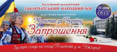 Ужгород традиційно першим почне відзначати День Незалежності (Програма)