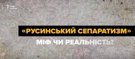 Радіо Свобода спростувала загрозу русинського сепаратизму на Закарпатті(відео)
