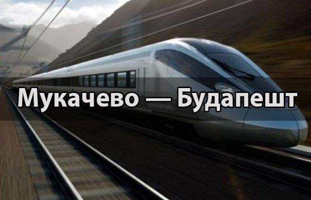 Встановлено вартість квитків напотяг «Мукачево-Будапешт»