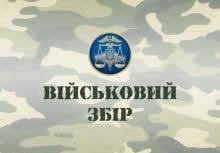 Понад 167 млн гривень - допомога закарпатців українській армії за січень-серпень 2018-го року